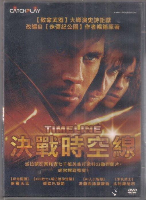 決戰時空線 - 比利康納利 保羅沃克 主演 -二手正版DVD(下標即售)