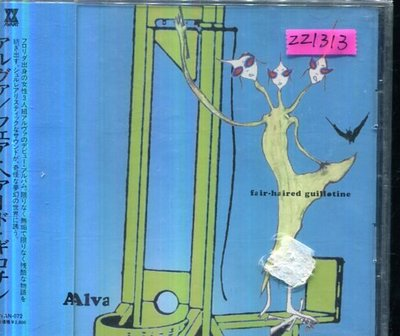 *還有唱片三館* ALVA / FAIR HAIRED GUILLOTINE 二手 ZZ1313 (需競標)