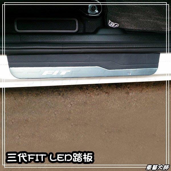 ☆車藝大師☆批發專賣 HONDA 3代 14年 NEW FIT LED 迎賓踏板 門檻踏板 2014 三代 2015