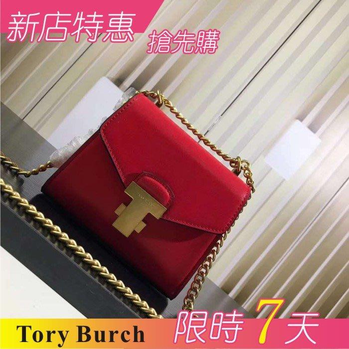 歐美 Toryburch 朱麗葉系列鏈條包 單肩包 小方包 斜垮包 翻蓋包 精品包 手機包 真皮女包 禮物交換 時尚百搭