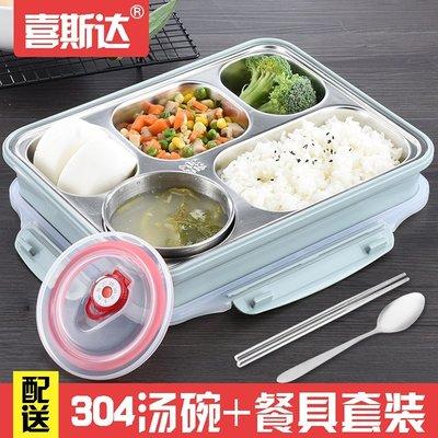304不銹鋼保溫飯盒便當盒密封湯碗外賣食堂1層分格快餐盤成人餐盒XSDJ1934