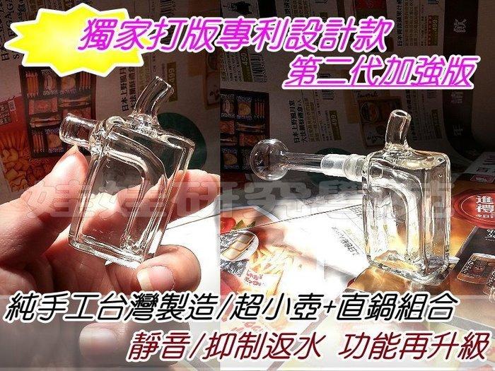 ㊣娃娃研究學苑㊣滿499元免運費 2代 強化琉璃 純手工 史上最小的水煙斗 水煙壺 整組 (A118)
