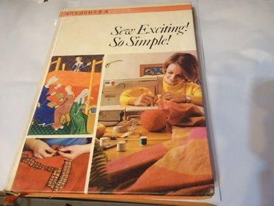 *掛著賣書舖*《Sew Exciting! So Simple現代生活百科全書5 縫紉新花樣》│出版家出版社|五成新