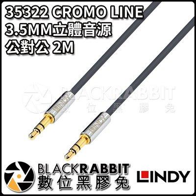數位黑膠兔【 LINDY 林帝 35322 CROMO LINE 3.5MM立體音源 公對公 2M 】
