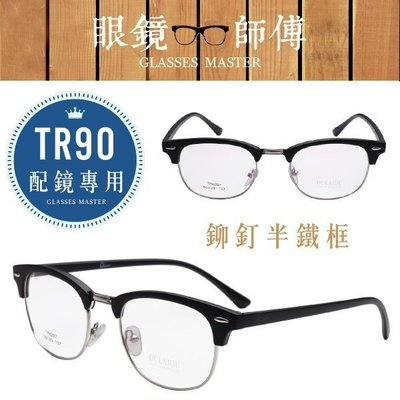 特價「新材質TR90光學可配鏡系列」半框鉚釘金屬半框復古造型眼鏡 半鐵框 今年流行款近視眼鏡框 男女皆可配戴廣告N484