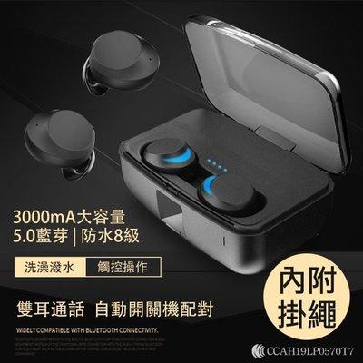 5.0藍芽+8級防水 超續航雙耳無線藍芽耳機【RA062】呼叫Siri 雙耳可通話 入耳式 保固