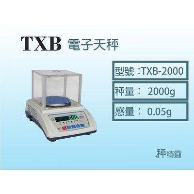 電子秤 磅秤 TXB-2000 電子天平--保固兩年【秤精靈】