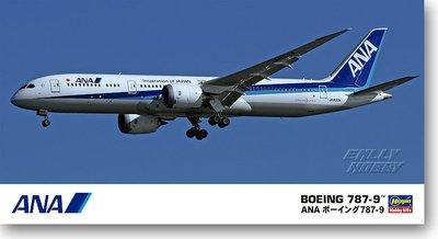 長谷川拼裝飛機模型10721 1/ 200 ANA 波音 787-9 超遠程中型客機 台北市