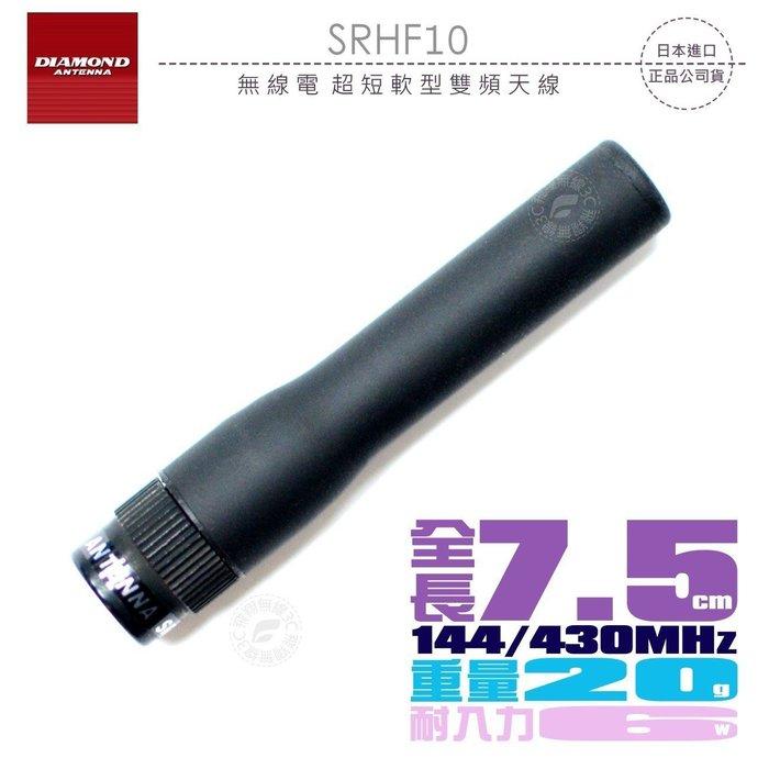 《飛翔無線3C》DIAMOND SRHF10 無線電 超短軟型雙頻天線│公司貨│7.5cm SMA公型 對講機收發