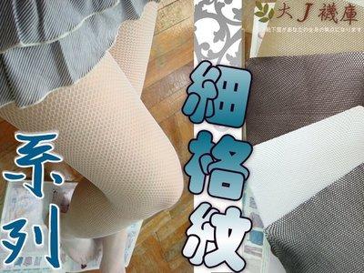 C-20-4細網格網襪【大J襪庫】3雙300元-細格細菱格子白色褲襪白色絲襪性感白色網襪-女生膚咖啡白黑色日本雜誌款