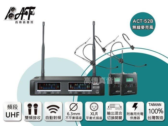 高傳真音響【MIPRO ACT-52B】搭耳掛麥克風【免運】UHF雙頻道無線麥克風│補習班教學│會議簡報│佛會