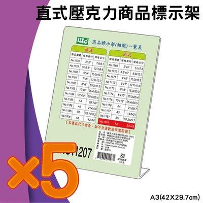 5入 直式壓克力商品標示架-A3(42X29.7cm) NO.1207 (展示架/目錄架)