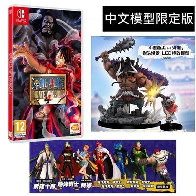 現貨 Nintendo Switch OP4 航海王 海賊無雙4 對決場景模型限定版 現貨最後1組 馬上擁有