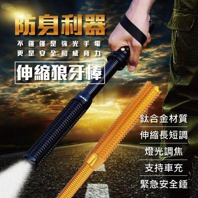 防身金箍棒變焦手電筒 鋁棒 防身 軍規三級武器 警棍金屬棒 防身小短棒 表演道具