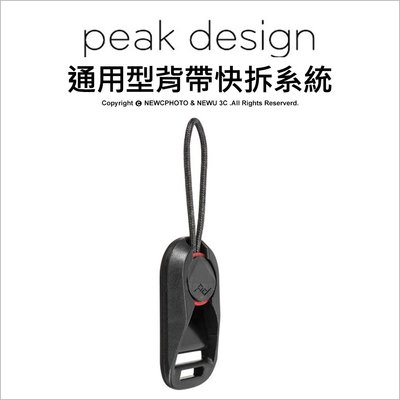 【薪創光華】PEAK DESIGN 通用型背帶快拆系統 V4版 轉接扣具 通用型 背帶 相機背帶 公司貨