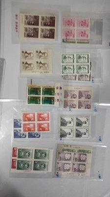 50年代全套4方連新票10種計40套,含紀69,76,78,84,94,101,105,110,特26,36