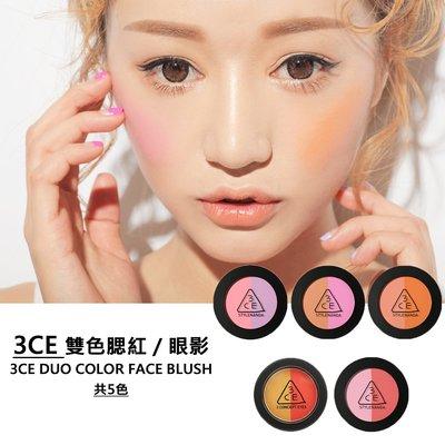 現貨【韓Lin連線代購】韓國 3CE - 雙色腮紅 / 眼影 3CE DUO COLOR FACE BLUSH 共5色