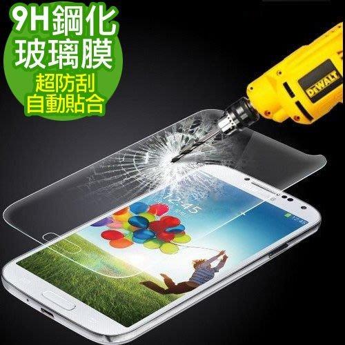 Samsung S5 S4 S3 S2 / Note2 Note3 2.5D弧邊9H超硬鋼化玻璃保護貼 玻璃膜 保護膜