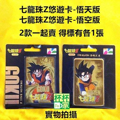 七龍珠悠遊卡 七龍珠Z悠遊卡-悟天版 + 七龍珠Z悠遊卡-悟空版 2款一起賣 得標有各1張