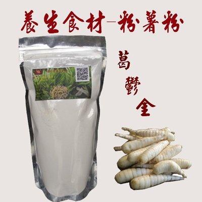 粉薯(葛鬱金)300克/包