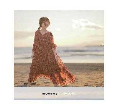 合友唱片 面交 自取 藤田麻衣子 Makio Fujita / necessary CD+DVD台灣限定盤