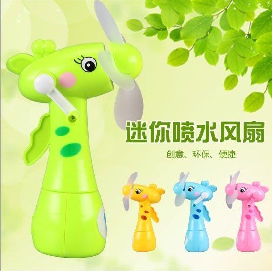 佳佳玩具 ------ 可愛長頸鹿 噴水手搖風扇 噴水風扇 小涼扇 迷你風扇 安全 環保 【31BY19-1】