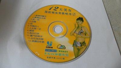 紫色小館-53-6--------12大美女 海底城泳裝歌唱秀1