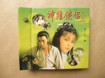 明星錄*2000年香港TVBI發行.劉德華主演(神鵰俠侶)電視劇第一輯.共12片.二手VCD(m15)