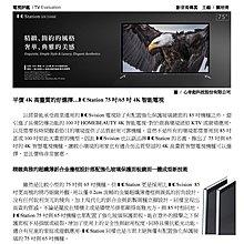 台製外銷品牌 HOStation_豪站 65吋4K連網 奇美 A+頂級面板 智能防爆液晶電視