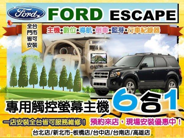 九九汽車音響Ford Escape.focus.觸控螢幕+數位+導航+行車.另備toyota.honda.nissan
