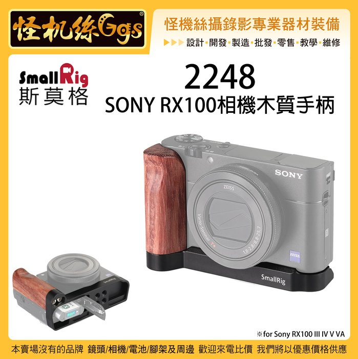 怪機絲 SmallRig 斯莫格 2248 SONY RX100 相機木質手柄 提籠 兔籠 外框 L板 快拆板