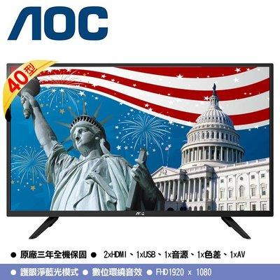 (保固三年)美國AOC 40吋液晶顯示器 40M3080高雄市店家