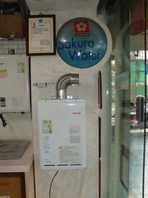 【省錢心機】林內日本原裝公司貨REU-A2400U-TR(A) 屋內型24L數位恆溫瓦斯熱水器送標準安裝不含牽電線及開孔