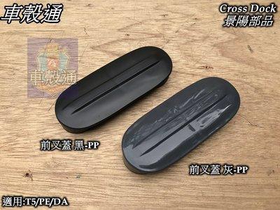 [車殼通]適用:偉士牌VESPA T5/PE/DA,前叉蓋 黑,灰兩色 2選1 $65,Cross Dock景陽部品