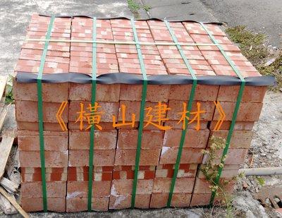 新竹《橫山建材》 紅磚