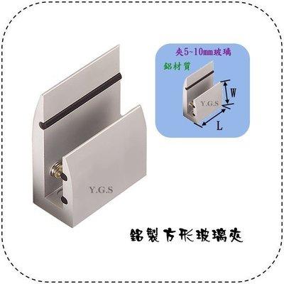 Y.G.S~玻璃五金系列~鋁製方形玻璃夾 (含稅)
