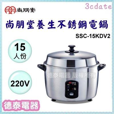 尚朋堂【SSC-15KDV2】15人份養生不銹鋼電鍋(220V) 【德泰電器】