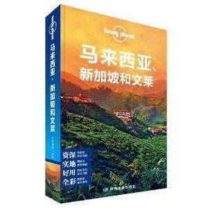 99【旅遊】Lonely Planet:馬來西亞·新加坡和文萊(2014年全新版) [平裝]
