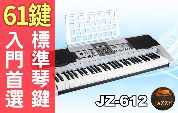 【奇歌】國際標準鋼琴厚鍵►入門首選!社區大學指定款,61鍵液晶螢幕,電子琴,JZ-612,另有電鋼琴,非玩具手捲鋼琴