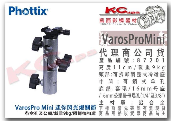 凱西影視器材【Phottix VarosPromini 迷你 閃光燈 關節 帶傘孔】87201 熱閃燈座 離機傘 轉接座
