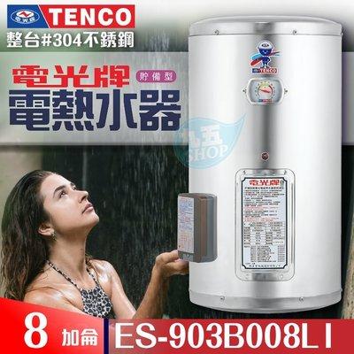 TENCO電光牌8加侖ES-903B008儲存式電能熱水器 貯備型耐壓式電熱水器『九五居家』售鴻茂.亞昌.日立電