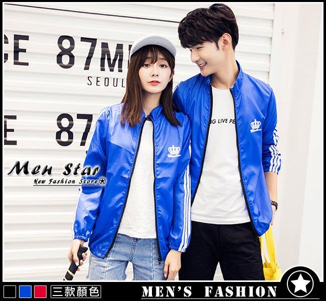 【Men Star】免運費 韓版 無重力防風外套 慢跑外套 防水外套 寶藍色外套 男 女 媲美 esprit a&f