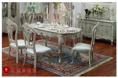 [紅蘋果傢俱] 10餐桌椅 新古典系列  歐式 法式 餐桌椅 長餐桌 桌子 餐椅 椅子 工廠直營