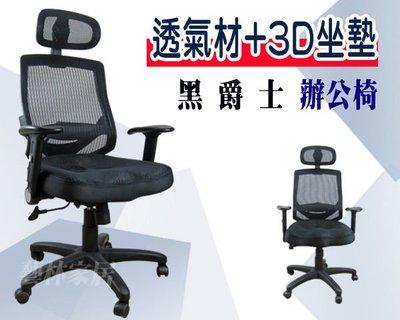【黑爵士透氣坐墊辦公椅】電腦椅/升降椅/設計師椅/休閒椅/書桌椅/進口椅/網椅