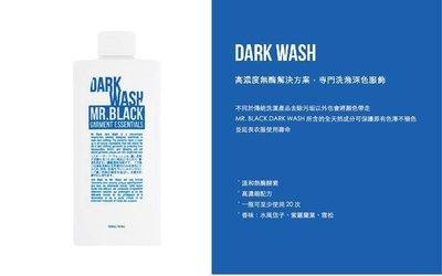美國東村【Mr. Black】Dark Wash 深色衣物洗劑 澳大利亞 天然保養