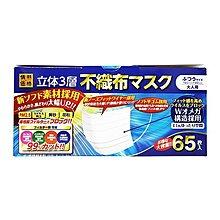 【日本速遞】只剩1盒! 高性能口罩 (一盒65片) BFE/PFE/VFE測試 99%以上