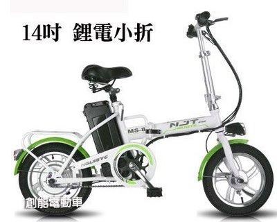 【創能電動車】MS-8 14吋電動折疊車/電動自行車/電動車/電動腳踏車/電動淑女車/電動滑板車/折疊車/親子車