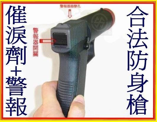 非致命性武器-防身器-槍型-(催淚 警報器)非電擊棒類管制(俗稱鎮暴槍瓦斯槍) 湘揚警械公司