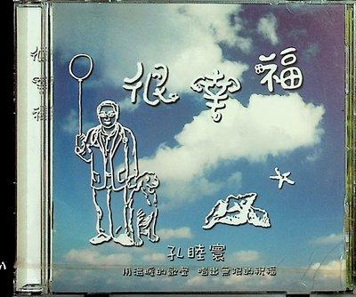 【198樂坊】孔睦寰-很幸福(全新.................)EP