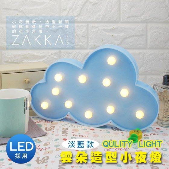 【鉛筆巴士】現貨! LED藍雲朵燈 3號電池 拍照道具床頭燈夜燈聖誕節交換禮物生日檯燈裝飾設計款韓國日本K1610021